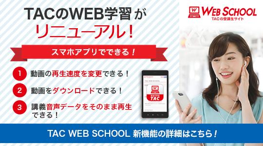 webschool_renew_banner.png