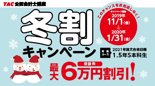 冬割キャンペーン 最大6万円割引!