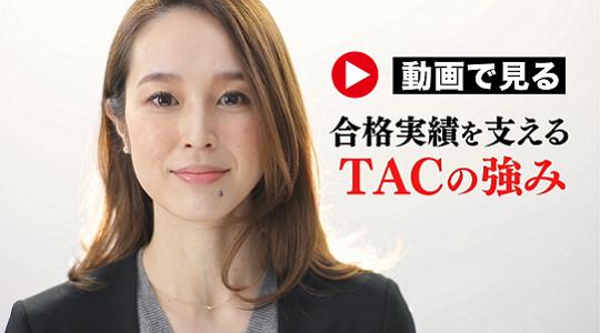 動画で見るTAC公認会計士講座の強み