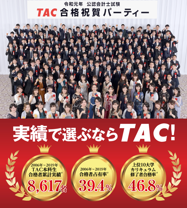 別 2019 会計士 大学 公認