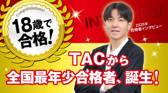18歳で合格×全国最年少合格者インタビュー
