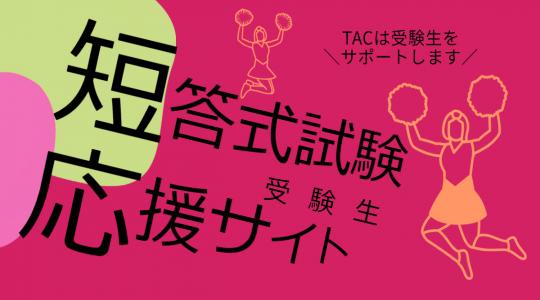 短答式試験受験生応援サイト