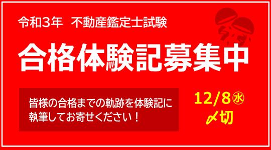 合格祝賀会・体験記