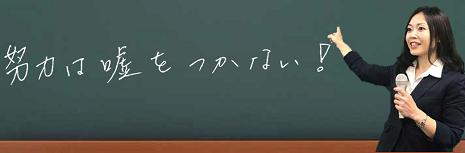 斎藤真帆講師