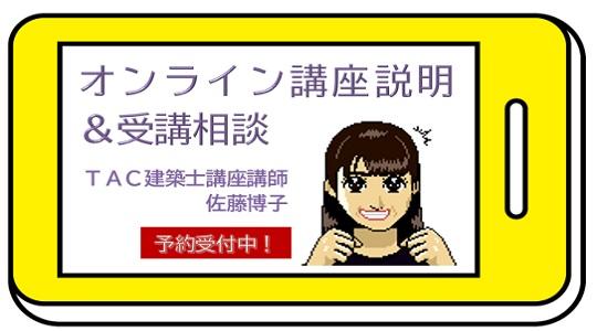 onlinesetsumeikai.jpg