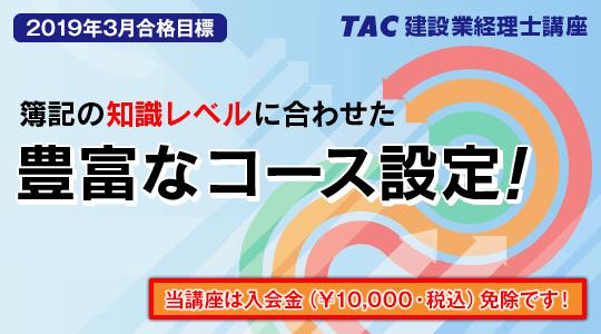 TAC建設業経理士検定講座 カリキュラムのご案内