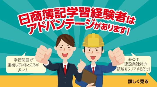 TAC建設業経理士検定講座 日商簿記アドバンテージ