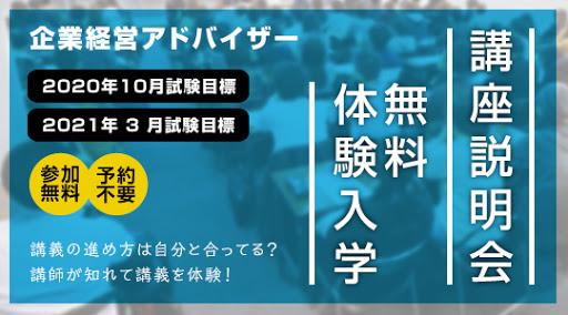 講座説明会・ガイダンス