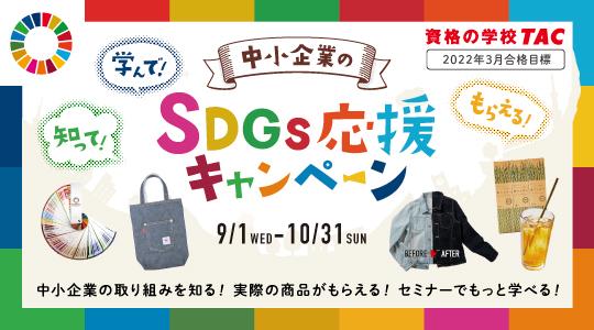 中小企業のSDGs応援キャンペーン