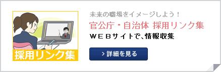 官公庁・自治体リンク集へのリンク