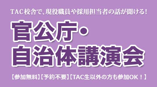 官庁・自治体業務説明会
