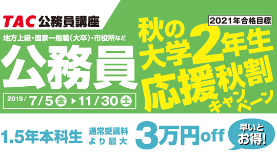公務員 大学2年生応援秋割キャンペーン