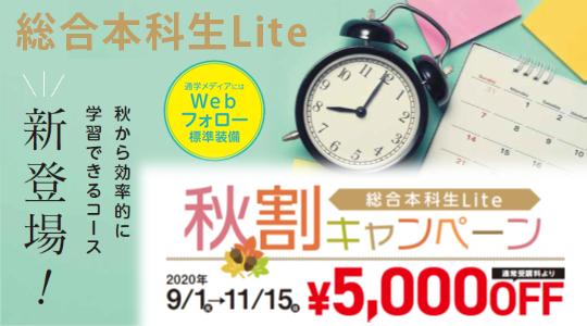 総合本科生Life秋割キャンペーン
