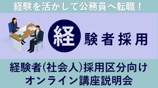 経験者オンラインガイダンス