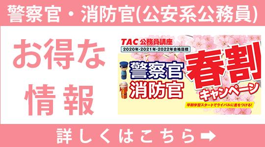 警察官・消防官春割キャンペーン