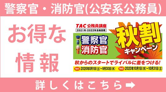 警察官・消防官キャンペーン