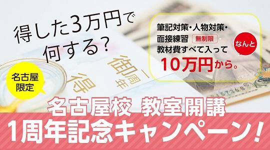 名古屋校教室開講1周年記念キャンペーン