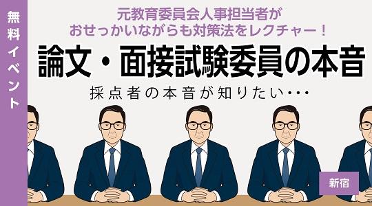 論文面接試験委員の本音