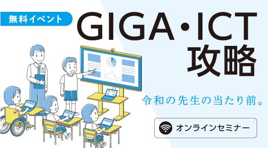 GIGA・ICT攻略