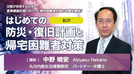 はじめての防災・復旧計画と帰宅困難者対策(BCP)