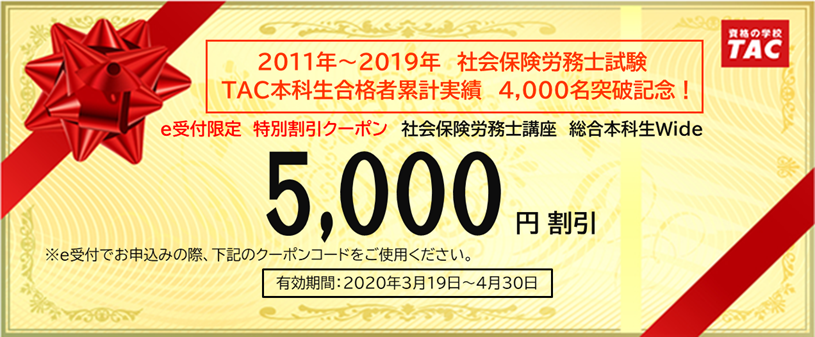 4000kinen_coupon1.png