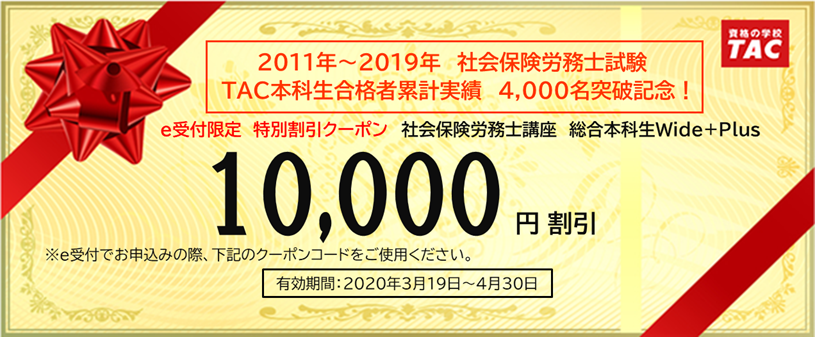 4000kinen_coupon2.png