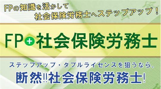 FP&社労士ダブルライセンス