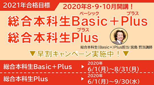 Basic+Plus・Plus