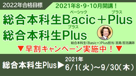 総合本科生Basic+Plus