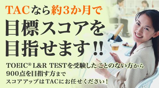 TOEIC® L&R TEST対策講座 コース案内