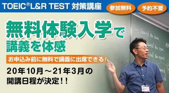 TOEIC® L&R TEST対策講座 無料体験入学
