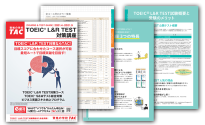 toeic_panftop.png