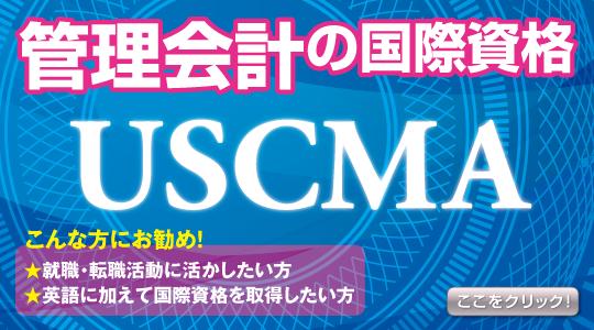 米国公認管理会計士(USCMA)