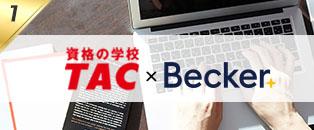 TAC×Becker