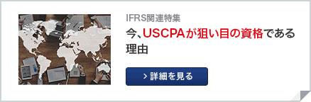 IFRS特集
