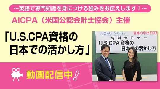 動画「USCPA資格の日本での活かし方」