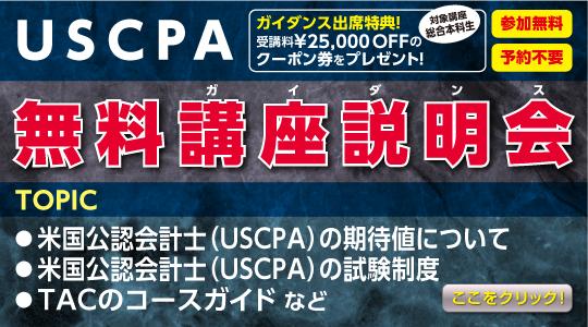 米国公認会計士(USCPA)無料講座説明会