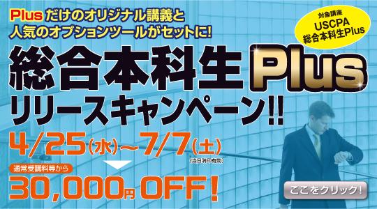 USCPA(米国公認会計士)総合本科生Plusリリースキャンペーン!!
