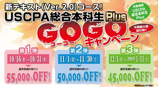 総合本科生Plus GOGOキャンペーン
