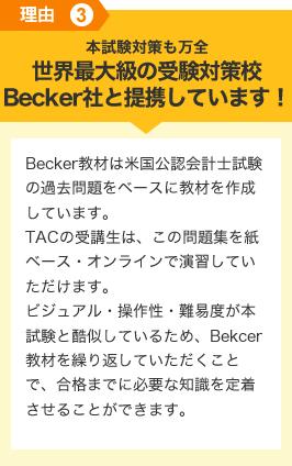 世界最大級の受験対策校Becker社と提携しています!