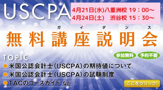 米国公認会計士(USCPA)教室講座説明会