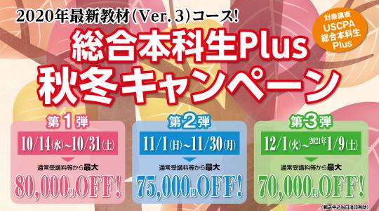 総合本科生Plus 秋冬キャンペーン