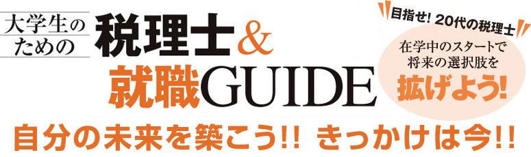 大学生のための税理士&就職GUIDE