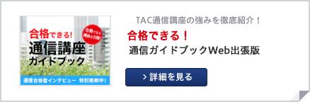 本試験解答解説会&オープンフェス
