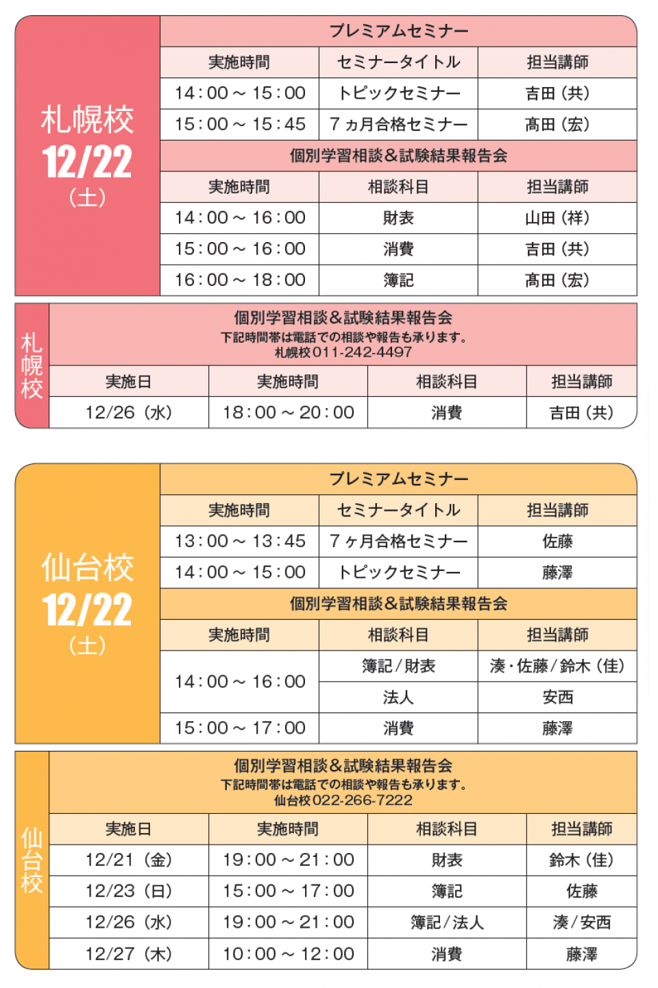 201812_zeiri_openfes_06.png