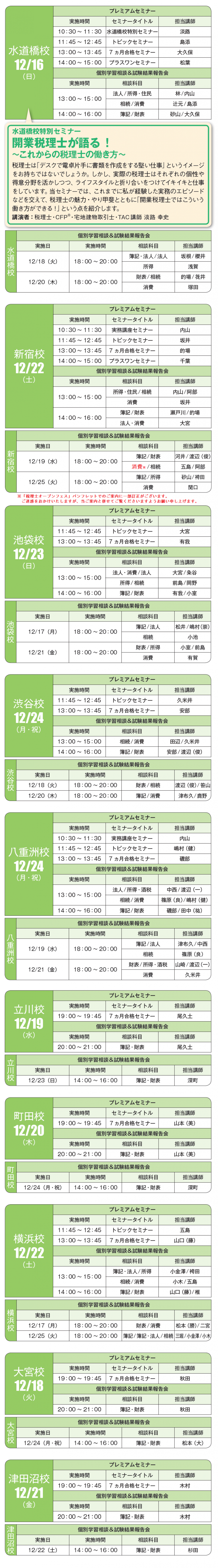 201812_zeiri_openfes_07.png