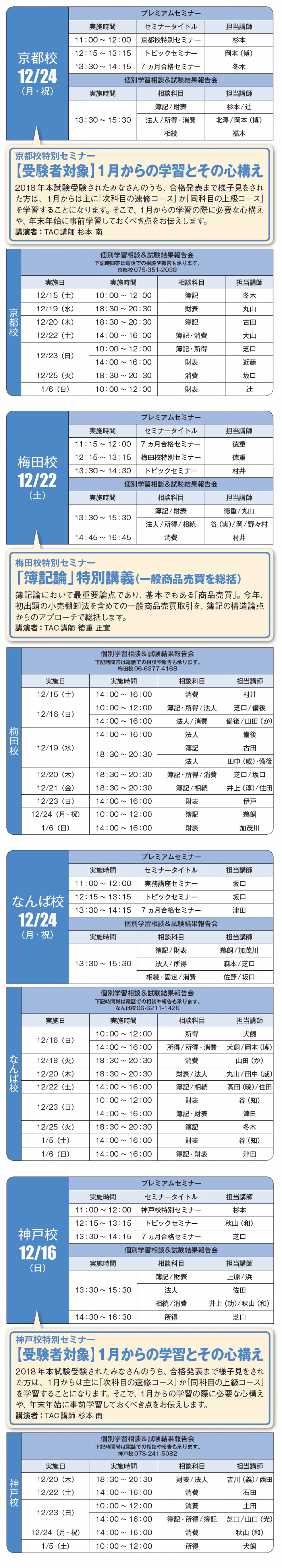 201812_zeiri_openfes_09.png