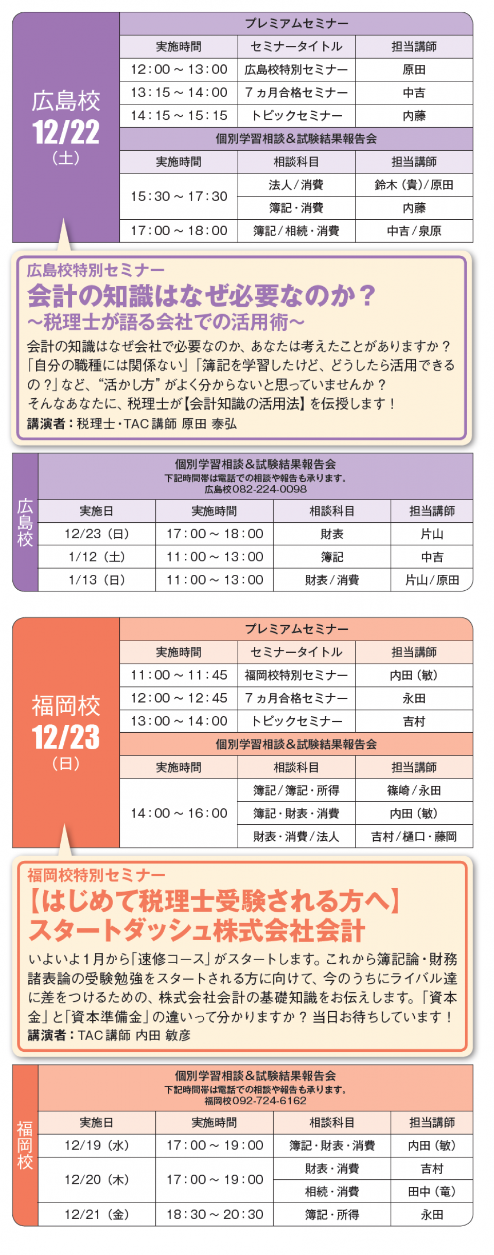 201812_zeiri_openfes_10.png