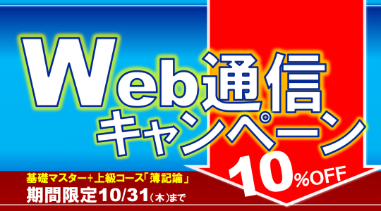 Web通信キャンペーン