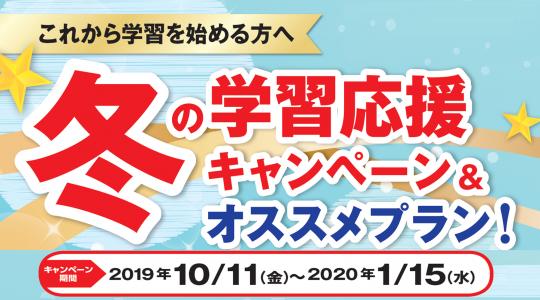 冬の学習応援キャンペーン&オススメプラン!